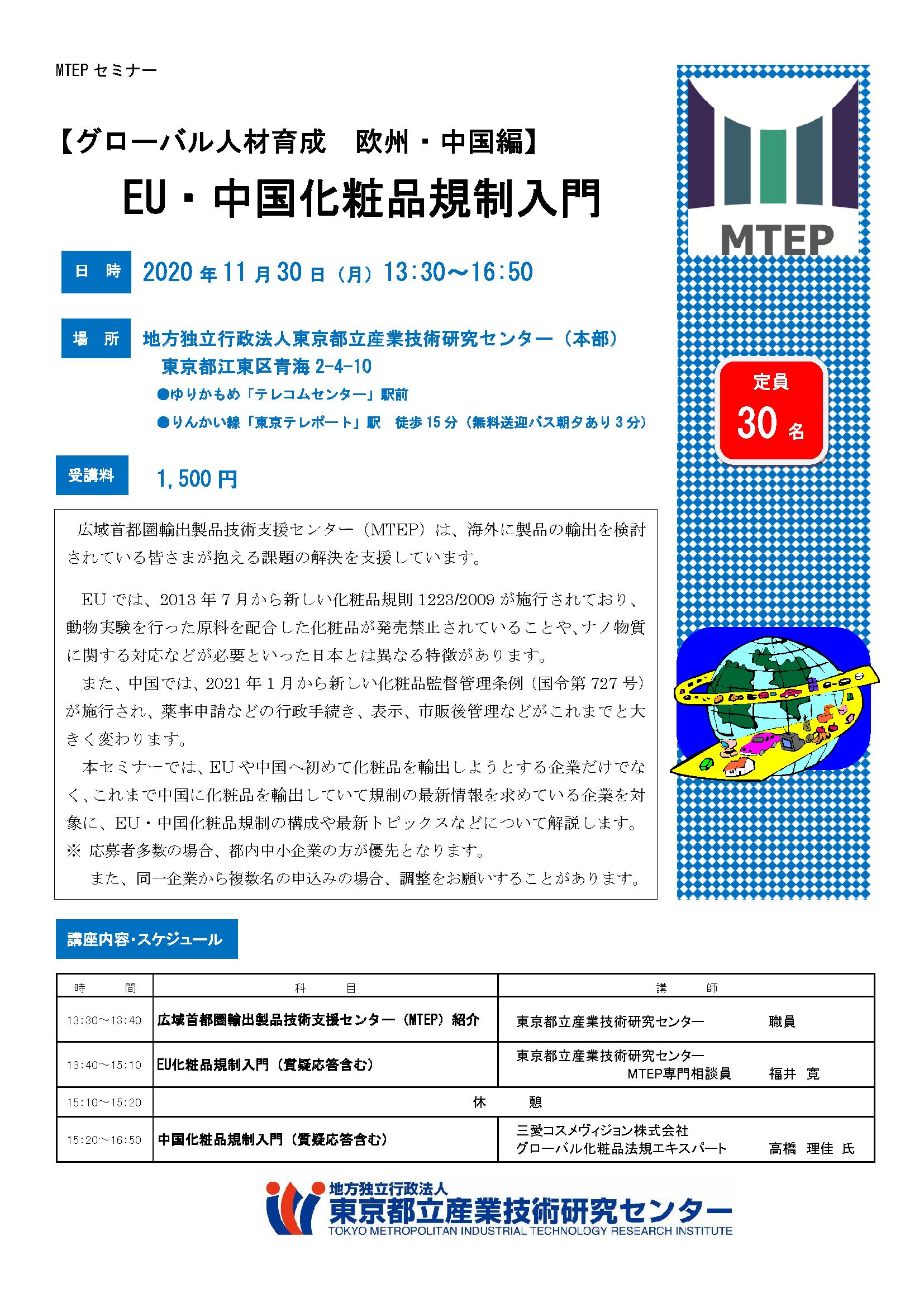EU・中国化粧品規制入門